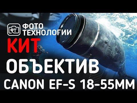 КИТ ОБЪЕКТИВЫ Canon 18-55 Mm