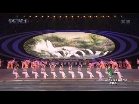 上海世博 Shanghai World Expo 2010 Closing Part D [HD][多元融合]