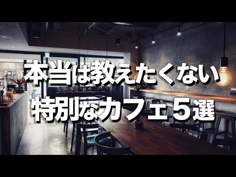 【東京オシャレカフェ5選】珈琲好きデートにオススメ