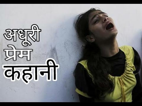 Adhuri Prem Kahani || Dard Bhari Dastan ||  You Will Cry
