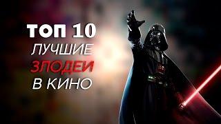 ТОП-10 | ЛУЧШИЕ ЗЛОДЕИ В КИНО