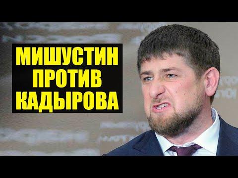 Началось! Мишустин против решений Путина и Кадырова
