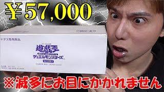 【遊戯王】コレクター必見!!入手困難過ぎて1箱5万円以上する幻の一品を開封します!!! thumbnail