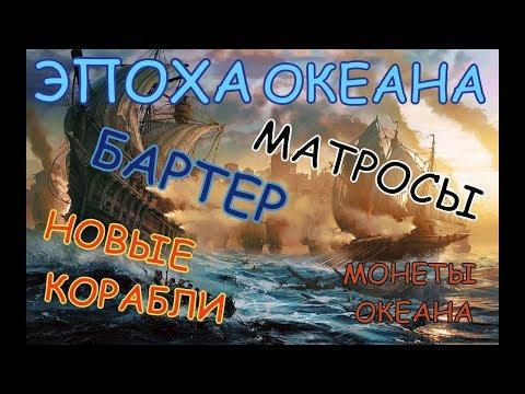 Black Desert Online ГАЙД по Бартеру Новым кораблям и морю