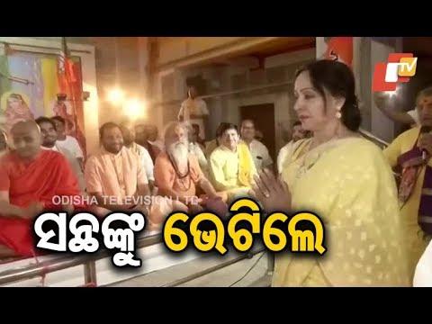 Hema Malini Meets Saints In Vrindavan Dham