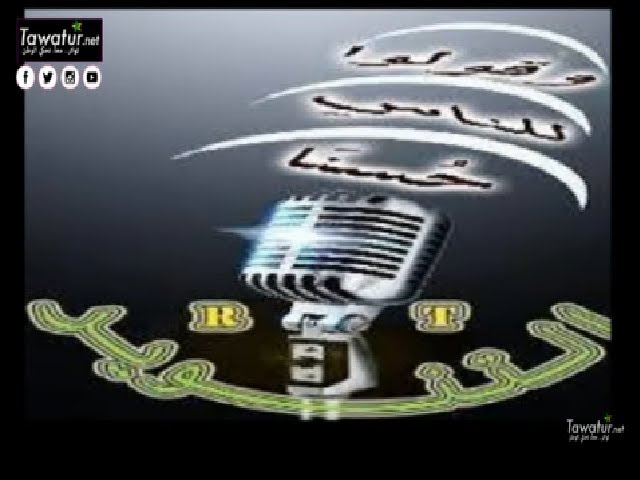 برنامج أصوات موريتانيا مع فاطمة محمد المصطفى رئيسة فريق مبادرات مناصرة المرأة - التنوير
