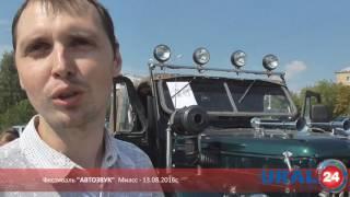 U24.ru Миасс. Фестиваль Автозвук - 13.08.2016г.(, 2016-08-13T16:48:48.000Z)