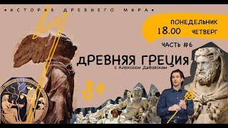 История Древнего мира с Дыбовским Часть 6 Древняя Греция 8 Лекция 1 Крито микенская культура