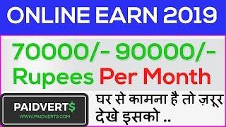 Make 70000/- 90000/ Rs. Online Per Month | अब हर महीने कमाओ घर बैठे लाखो रुपय