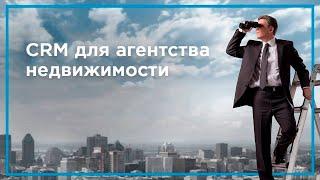 видео CRM для агентств недвижимости