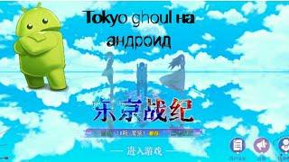 Как скачать и установить игру Tokyo Ghoul: Dark War 东京战纪 на андроид