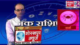 गोरखपुर न्यूज़: दैनिक राशिफल 25-06-2018