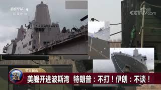 [今日关注]20190517 预告片| CCTV中文国际