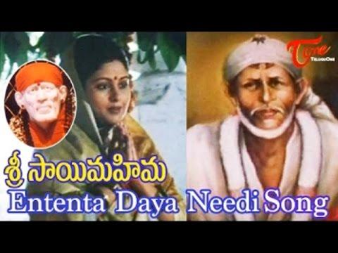 Sri Sai Mahima - Yententha Daya Needi - Telugu Devotional Song