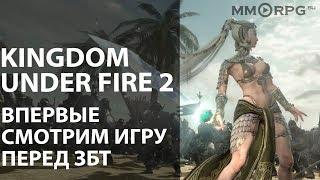 Kingdom Under Fire 2. Впервые смотрим игру перед ЗБТ