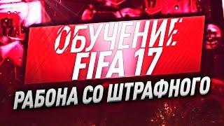 КАК ЗАБИТЬ РАБОНОЙ СО ШТРАФНОГО? | ОБУЧЕНИЕ FIFA 17