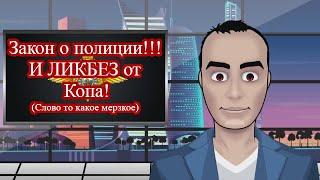 МК-Закон о полиции 18 статья!!!