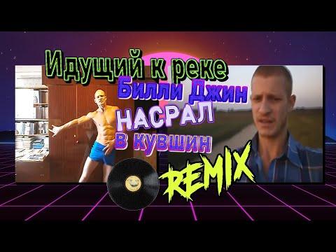 RYTPMV remix: ИДУЩИЙ к реке Билли Джин насрал в кувшин (DJ YOBA широкий ремикс)