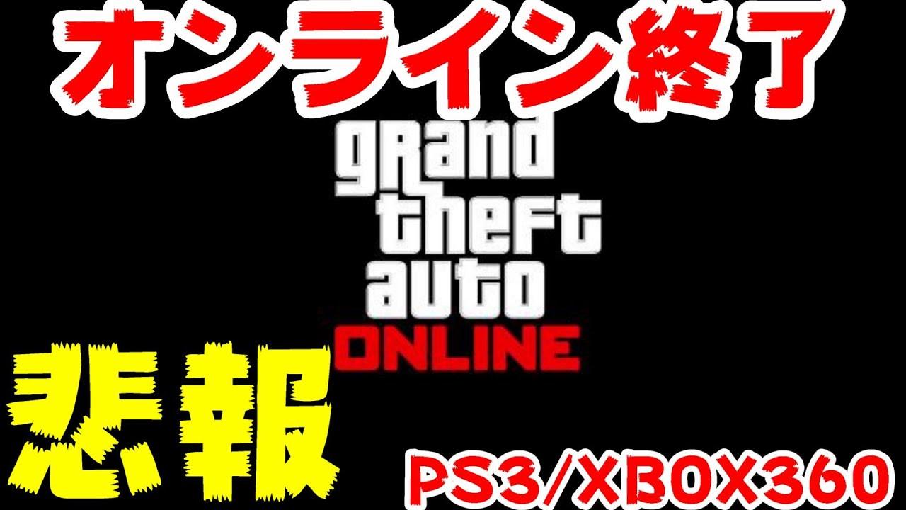 超速報!GTAオンラインサービス終了へ!PS3/XBOX360