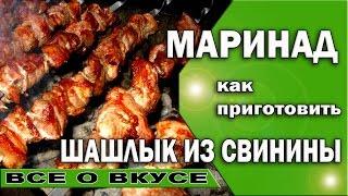 🍋 Маринад для шашлыка из мяса свинины с лимоном и кефиром  Съедают с руками #ValeryAliakseyeu