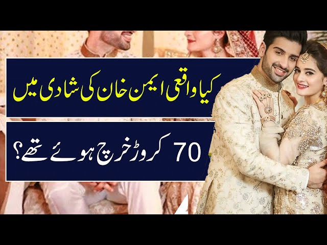 Aiman Khan and Munib Buttt Claim Spending 70 Crore on Their Wedding | 9 News HD