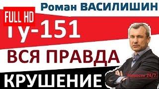 Ту-154 – Вся ПРАВДА О КРУШЕНИИ. ЭТО НЕ ПРОСТО ТАК! – 31.12.2016 янукович и венок