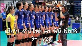 ไฮไลท์ ทีมฃาติไทย - ทีมชาติฟิลิปปินส์ วอลเลย์บอลอาเซียนกรังด์ปรีซ์ 2019