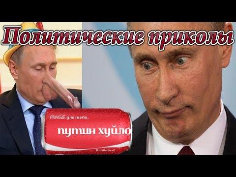 """Путин читает надпись: """"Путин ХУЙЛО"""" - Политические приколЫ №1"""
