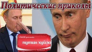 Путин читает надпись: