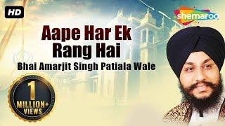 Aape Har Ek Rang Hai - Bhai Amarjit Singh (Patiala  Wale)  - Full Album - Gurbani