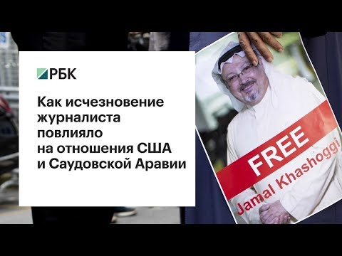 Как исчезновение журналиста повлияло на отношения США и Саудовской Аравии