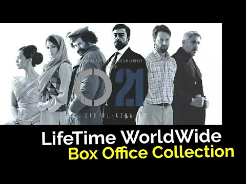 O21(2014) Lollywood Movie LifeTime WorldWide Box Office Collection Verdict Hit Or Flop