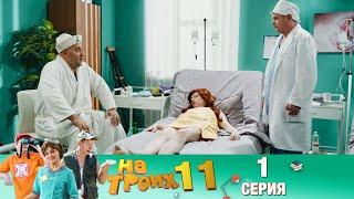 ▶️На Троих 11 сезон 1 серия