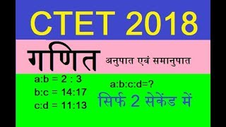 MATH FOR CTET in hindi ! Ratio and proportion tricks for ctet ! ctet ganit ! ctet exam preparation