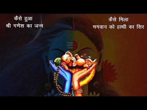 Video - कैसे हुआ श्री गणेश का जन्म          कैसे मिला भगवान को हाथी का सिर,  श्री गणेश जो प्रथम भगवान माने जाते हैं, हाथी जैसा सिर, लंबे दाँत और उसके साथ बड़े-बड़े कान, इन्हीं के कारण उनकी एक अलग पहचान हैं।  तो आइए जानतें हैं इसके जुड़ी पौराणिक कथा,
