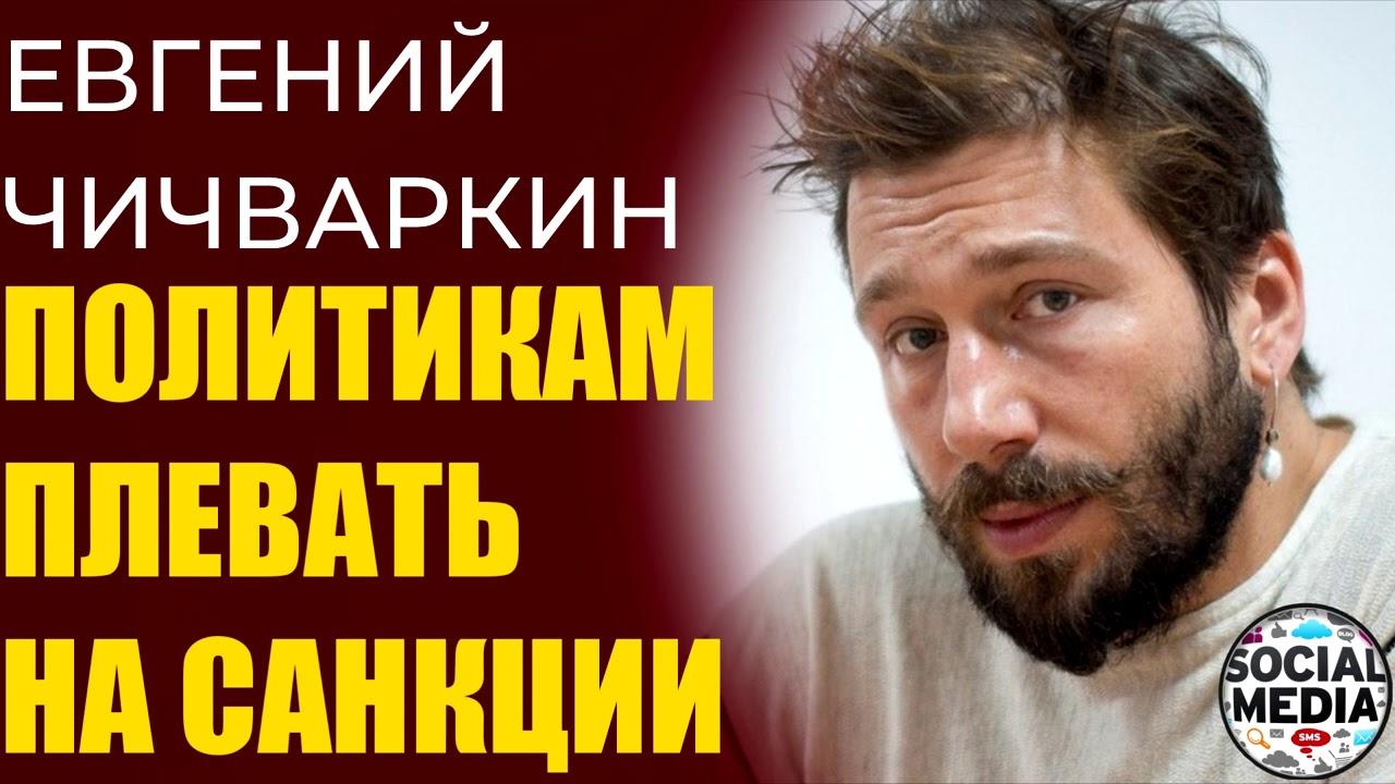 Евгений Чичваркин - Тиньков продал банк. Навальный выписался из Шарите
