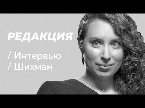 Ирина Шихман: мечты