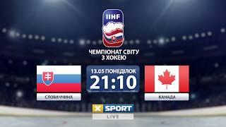Смотрите Чемпионат мира по хоккею 2019 в Словакии на XSPORT
