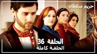Harem Sultan -    1  36