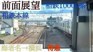 【前面展望】相鉄10000系 ダイヤ改正後 特急 海老名→横浜