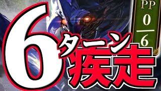 【アンリミ崩壊】豪風のリノセウス6t疾走OTK!!エルフ新時代突入!!【エルフ…