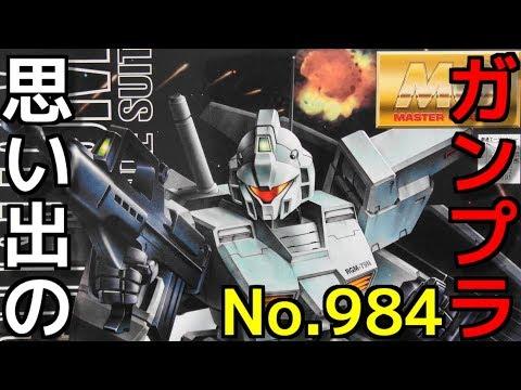 984 1/100 RGM-79N ジム・カスタム   『MASTER GRADE』