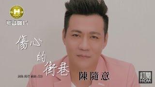 【首播】陳隨意-傷心的街巷(官方完整版MV) HD thumbnail