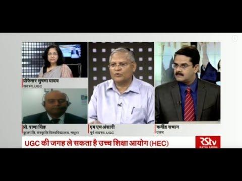 Desh Deshantar : UGC बनाम HEC |  UGC vs Higher Education Commission (HEC)