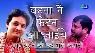 बहना नै फेटन आ जाइये | Ramdhan Goswami | भाई बहन की दर्द भरी कहानी | New Bhajan