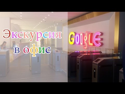 Google Office в Нью Йорке