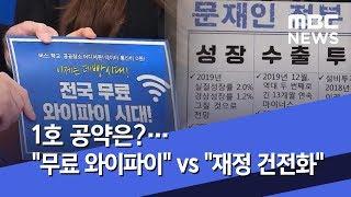 """1호 공약은?…""""무료 와이파이"""" vs """"재정 건전화"""" (2020.01.15/뉴스데스크/MBC)"""
