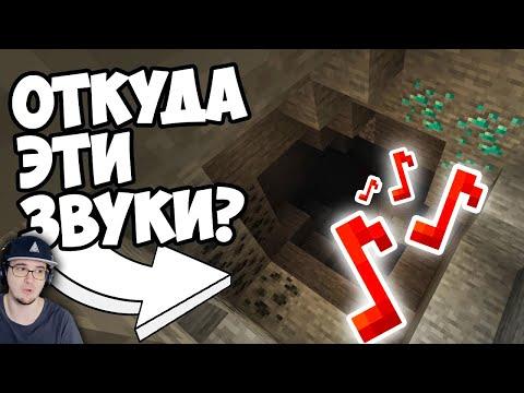 ОТКУДА ПЕЩЕРНЫЕ ЗВУКИ в МАЙНКРАФТЕ ? ► Minecraft Теории - MrGridlock   Реакция