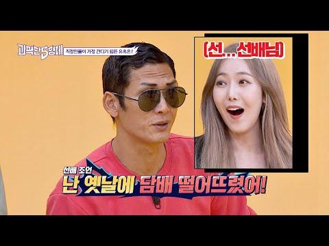 (소오름) 박준형(Joon Park), God 시절 ′방송사고′에 당황한 신비⊙ㅂ⊙ 괴팍한 5형제(5bros) 6회
