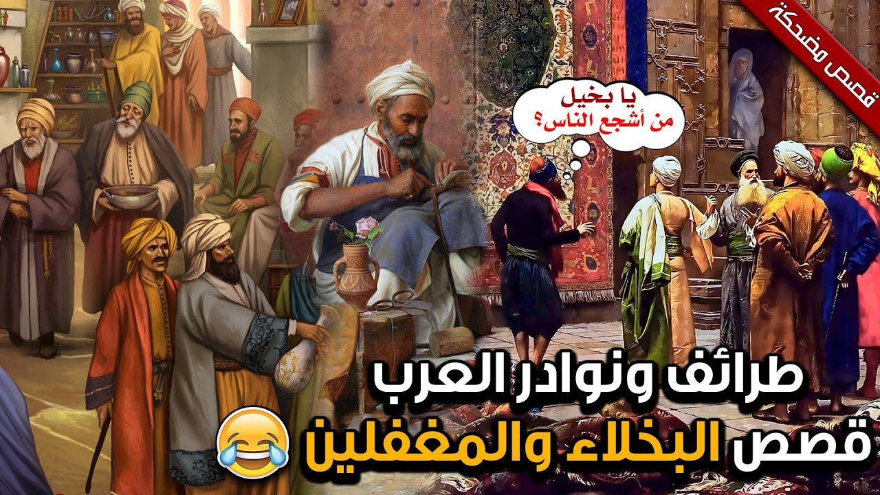 طرائف ونوادر العرب، قصص البخلاء والمغفلين (مجموعة قصص مضحكة)